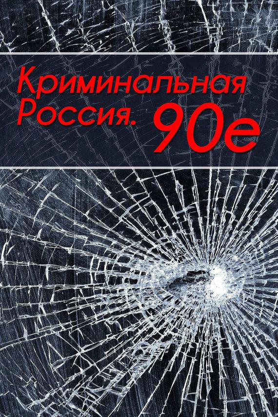 Тимур Шалямов. Криминальная Россия. 90-е