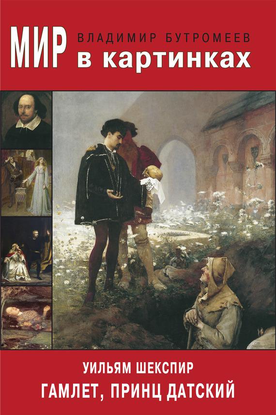 Уильям Шекспир Мир в картинках. Уильям Шекспир. Гамлет, принц Датский