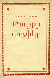 Աբովյան, Խաչատուր  - Թուրքի աղջիկը