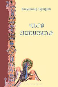 Աբովյան, Խաչատուր  - Վերք Հայաստանի