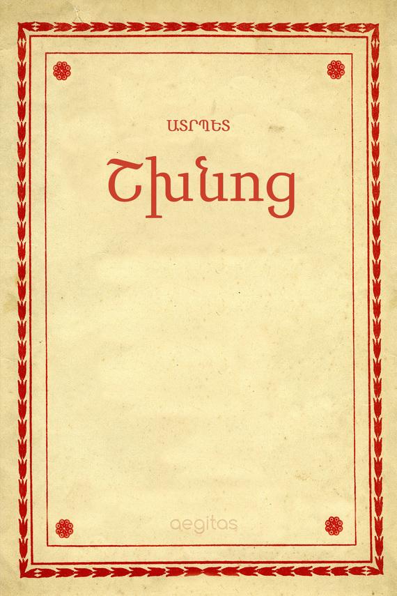 Обложка книги Շխնոց, автор Ատրպետ