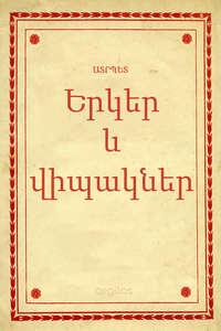 Ատրպետ - Երկեր եւ վիպակներ