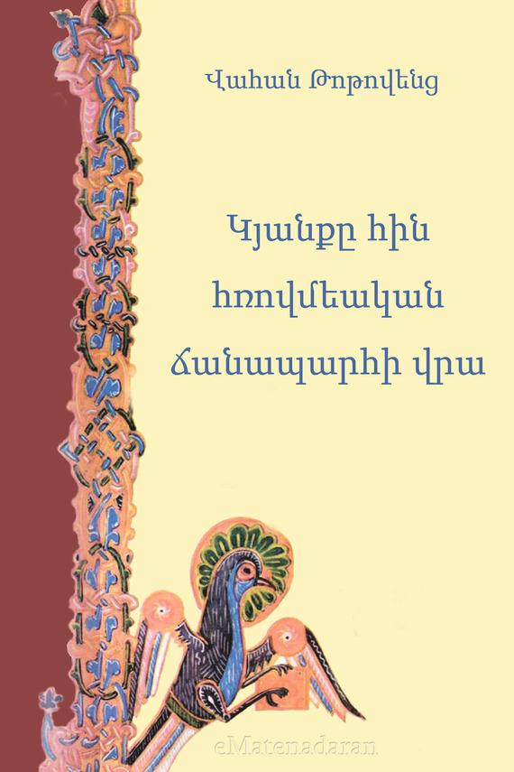 Կյանքը հին հռովմեական ճանապարհի վրա