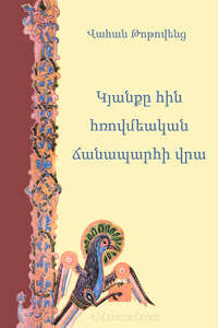 Թոթովենց, Վահան  - Կյանքը հին հռովմեական ճանապարհի վրա