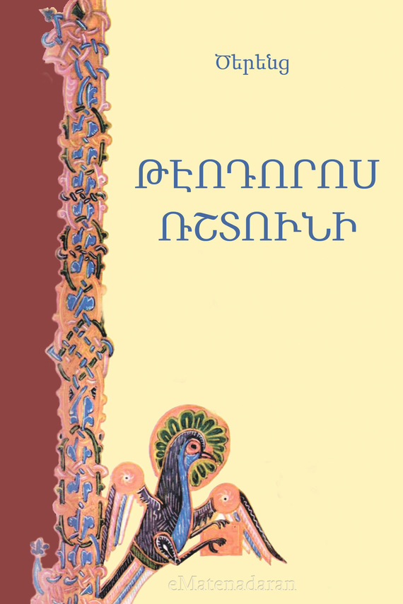 Обложка книги Թէոդորոս Ռշտունի, автор Ծերենց