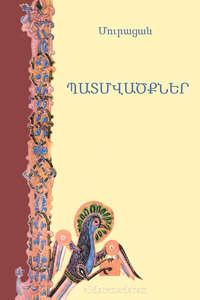 Մուրացան - Պատմվածքներ