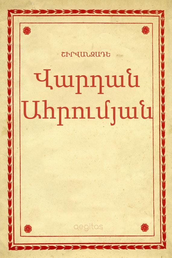 Վարդան Ահրումյան