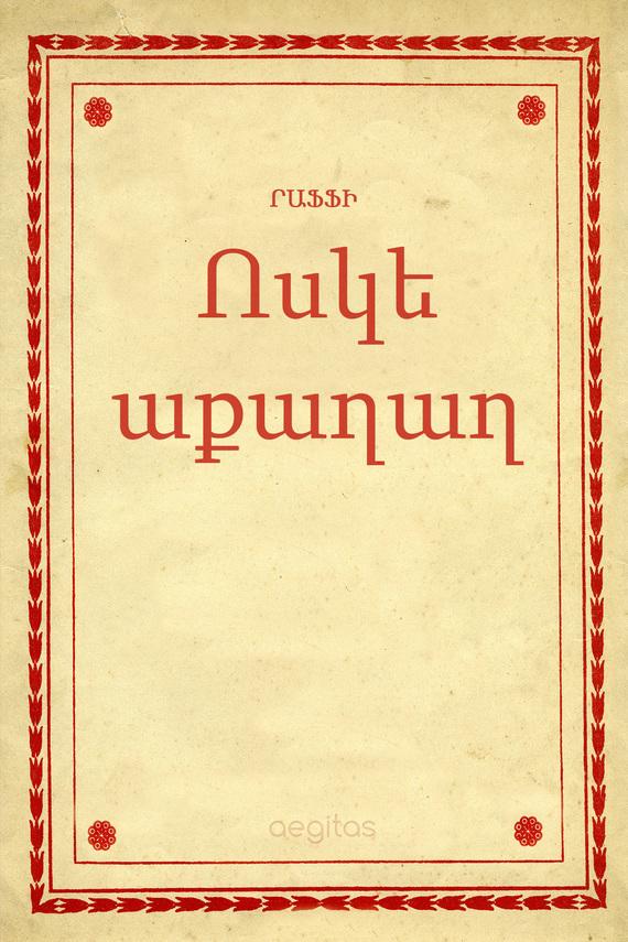 Обложка книги Ոսկե աքաղաղ, автор Րաֆֆի