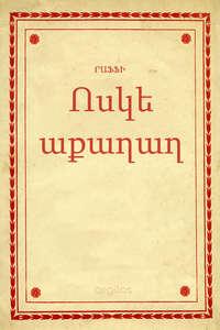 Րաֆֆի - Ոսկե աքաղաղ
