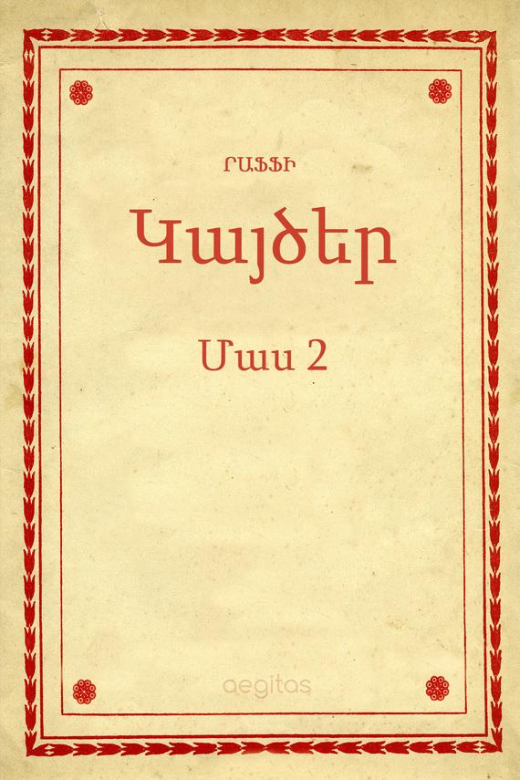 Обложка книги Կայծեր Մաս 2, автор Րաֆֆի