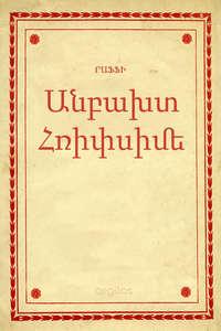 - Անբախտ Հռիփսիմե