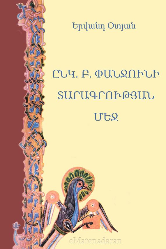 Ընկ. Բ. Փանջունի տարագրության մեջ