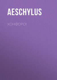 Aeschylus - Χοηφόροι