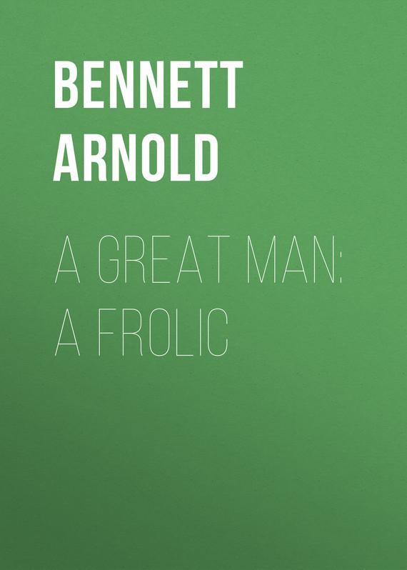 Bennett Arnold A Great Man: A Frolic пороги алюминиевые optima silver 1700 серебристые geely emgrand x7