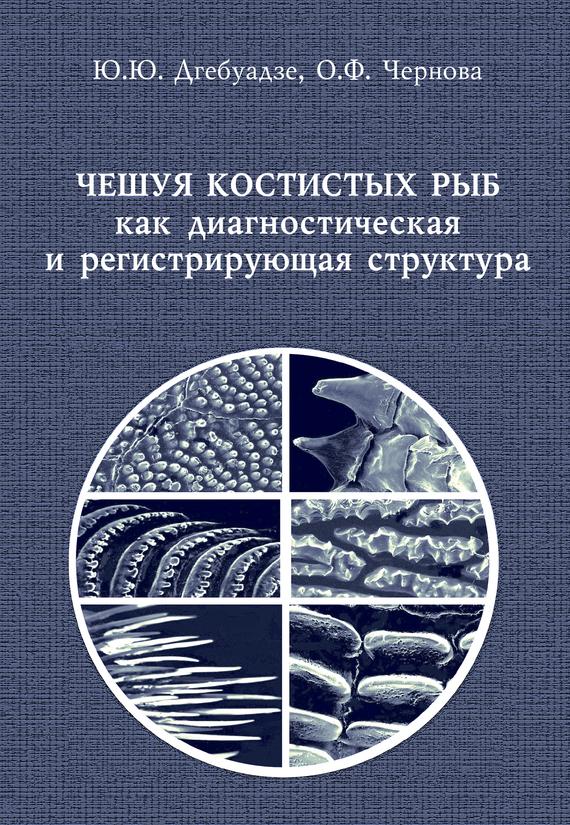 Обложка книги Чешуя костистых рыб как диагностическая и регистрирующая структура, автор Чернова, О. Ф.