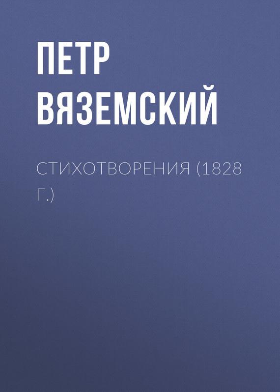 Петр Вяземский Стихотворения (1828г.) негатин и я идущие следом
