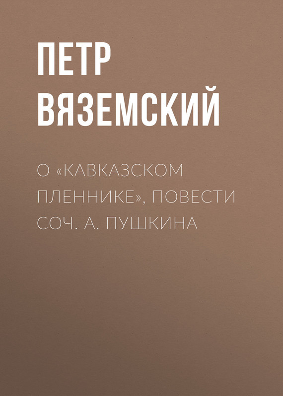 О «Кавказском пленнике», повести соч. А. Пушкина