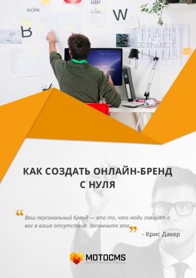 Редакторский отдел MotoCMS. Как создать онлайн-бренд с нуля