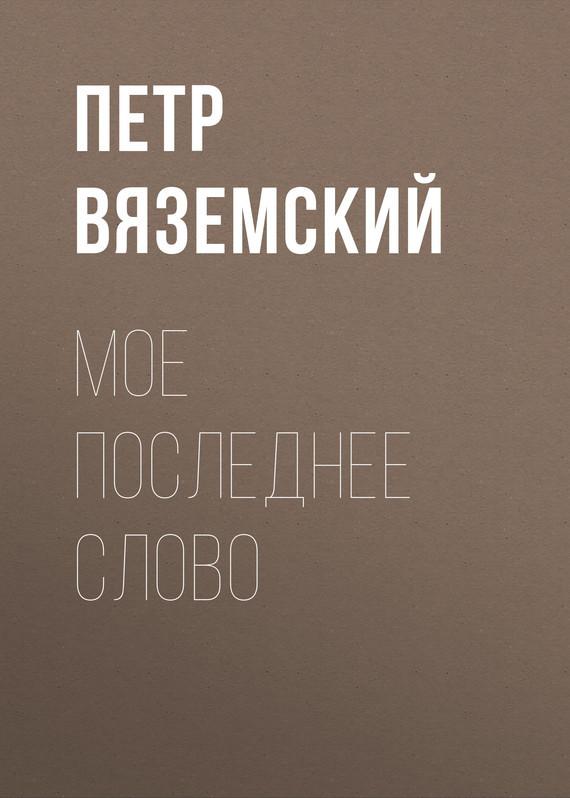 обложка книги static/bookimages/28/54/75/28547570.bin.dir/28547570.cover.jpg
