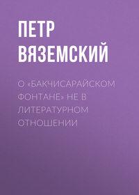 - О «Бакчисарайском фонтане» не в литературном отношении