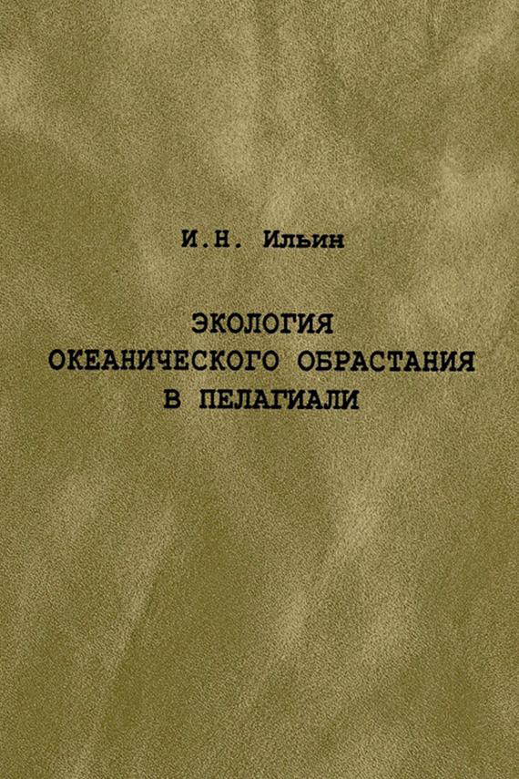 И. Н. Ильин бесплатно