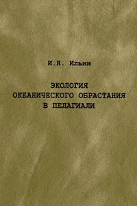 Ильин, И. Н.  - Экология океанического обрастания в пелагиали