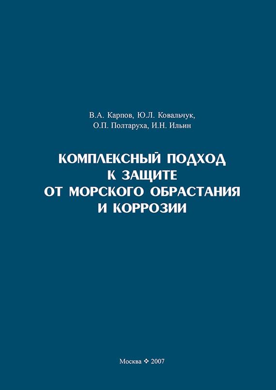 занимательное описание в книге В. А. Карпов