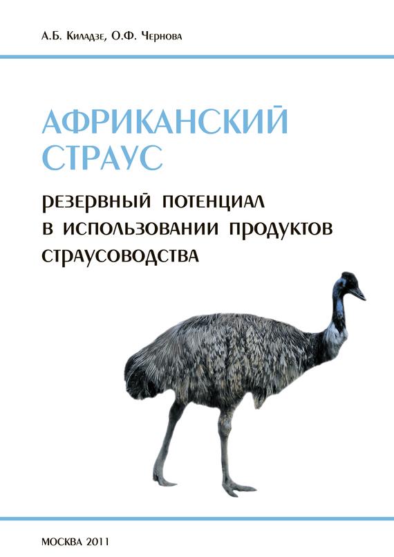 Обложка книги Африканский страус. Резервный потенциал в использовании продуктов страусоводства, автор Киладзе, А. Б.