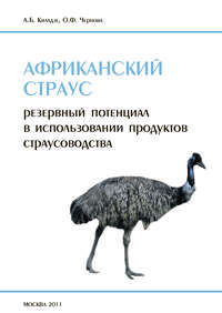 Киладзе, А. Б.  - Африканский страус. Резервный потенциал в использовании продуктов страусоводства