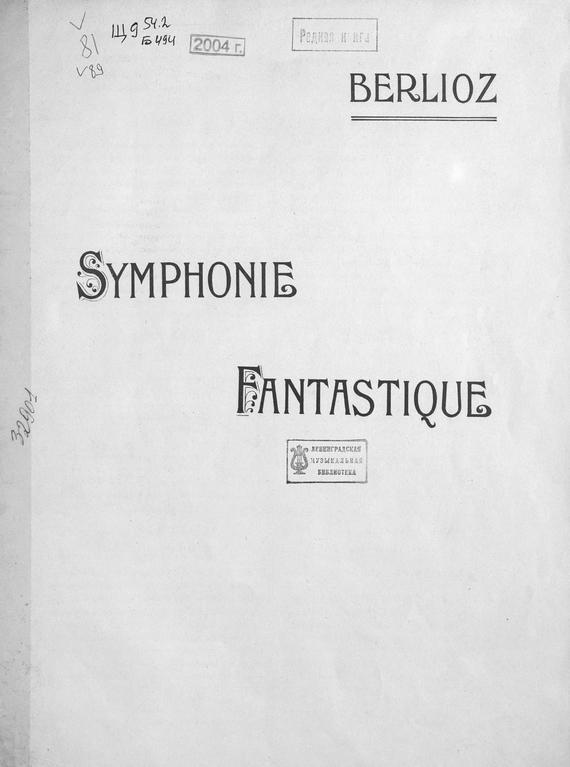 Гектор Берлиоз Symphonie Fantastique symphonie fantastique