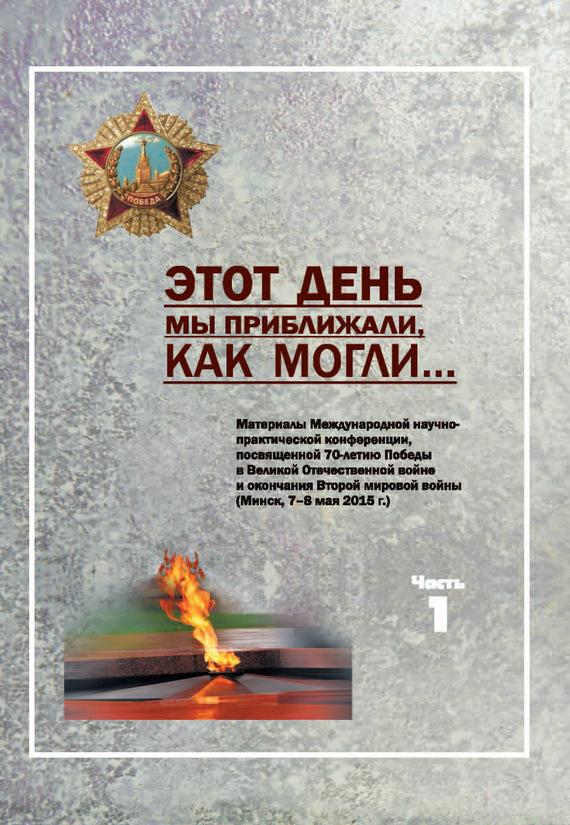 Отсутствует Этот день мы приближали, как могли … Часть 1 валентин рунов удар по украине вермахт против красной армии