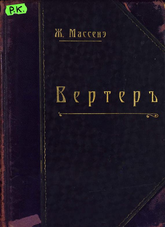 яркий рассказ в книге Жюль Массне