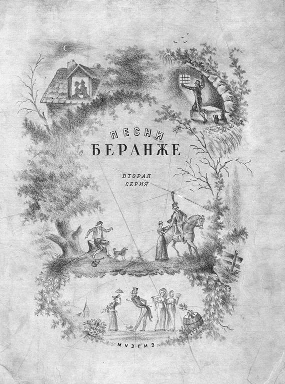 Народное творчество Песни Беранже народное творчество змея и бедняк