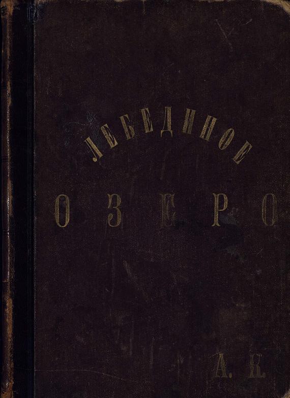 Петр Ильич Чайковский Лебединое озеро петр ильич чайковский песня без слов