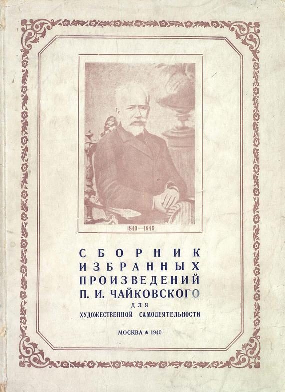захватывающий сюжет в книге Петр Ильич Чайковский