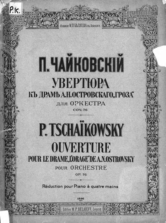 Увертюра к драме А. Н. Островского Гроза для оркестра изменяется неторопливо и уверенно