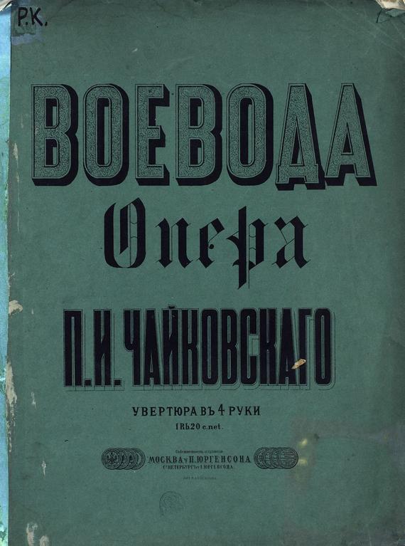Петр Ильич Чайковский Воевода петр ильич чайковский песня без слов