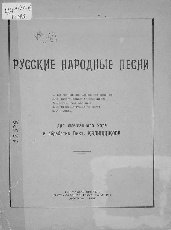 Василий Калинников бесплатно