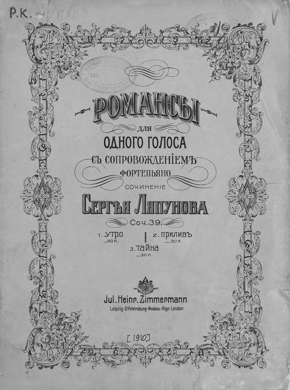 Сергей Михайлович Ляпунов Романсы для одного голоса с сопровождением фортепиано электрогриль polaris pgp 0903 графит