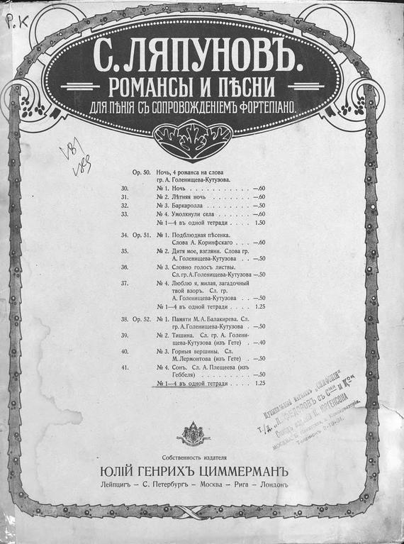 Сергей Михайлович Ляпунов Романсы и песни для пения с сопровождением фортепиано dickie toys игрушка локомотив со светом и звуком