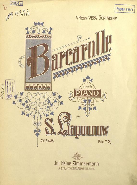 Сергей Михайлович Ляпунов Barcarolle pour le piano par S. Liapunow s t dupont 58 avenue montaigne pour femme
