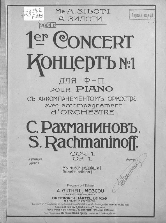 Сергей Рахманинов Концерт № 1 для фортепиано с аккомпанементом оркестра концерт камерного оркестра прима