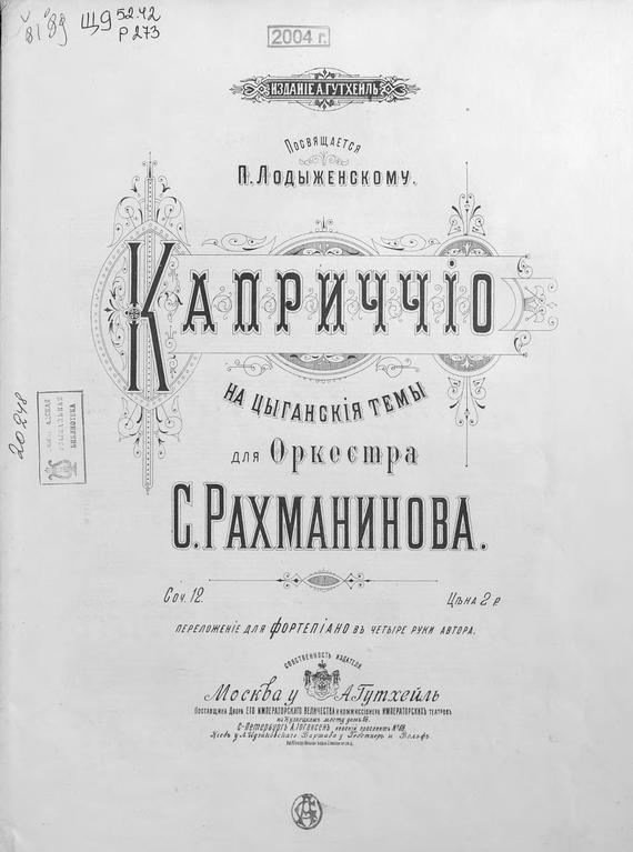 Сергей Рахманинов Каприччио на цыганские темы для оркестра сергей рахманинов фантазия для оркестра