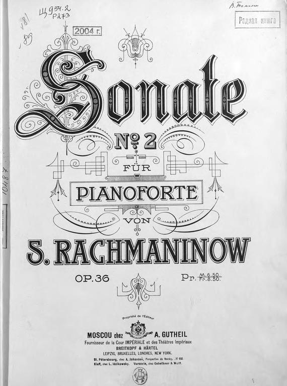 Сергей Рахманинов Соната № 2 для фортепиано сергей рахманинов фантазия для оркестра