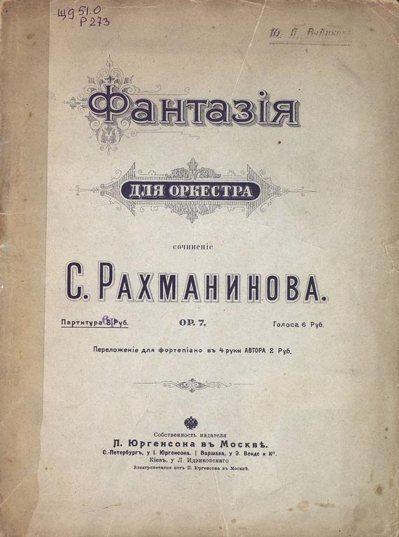 Сергей Рахманинов Фантазия для оркестра сергей рахманинов фантазия для оркестра