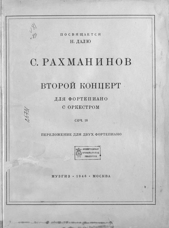 Сергей Рахманинов Второй концерт для фортепиано с оркестром сергей рахманинов фантазия для оркестра