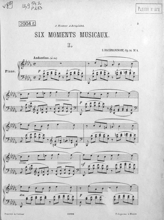 Сергей Рахманинов Six moments musicaux marshall goldsmith step up lead in six moments that matter