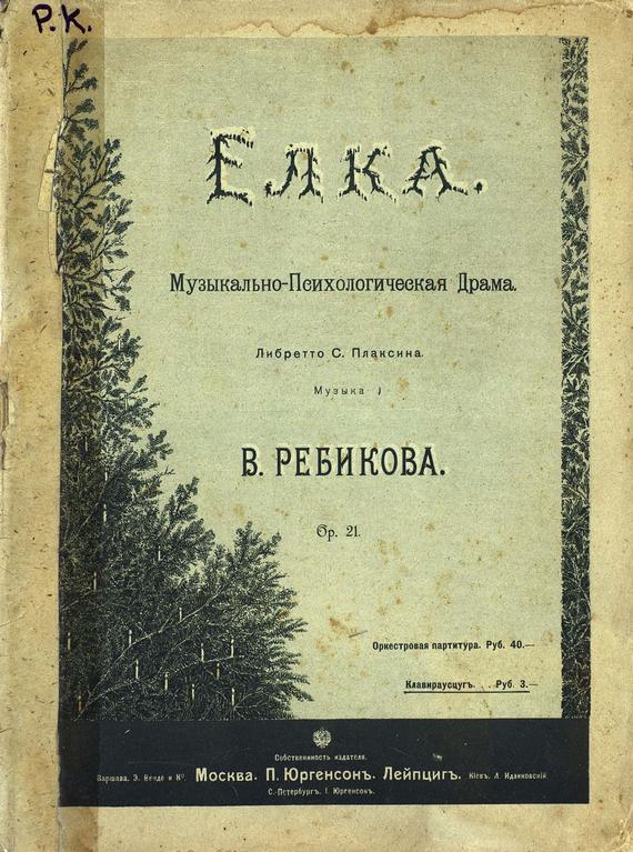 Владимир Иванович Ребиков Елка