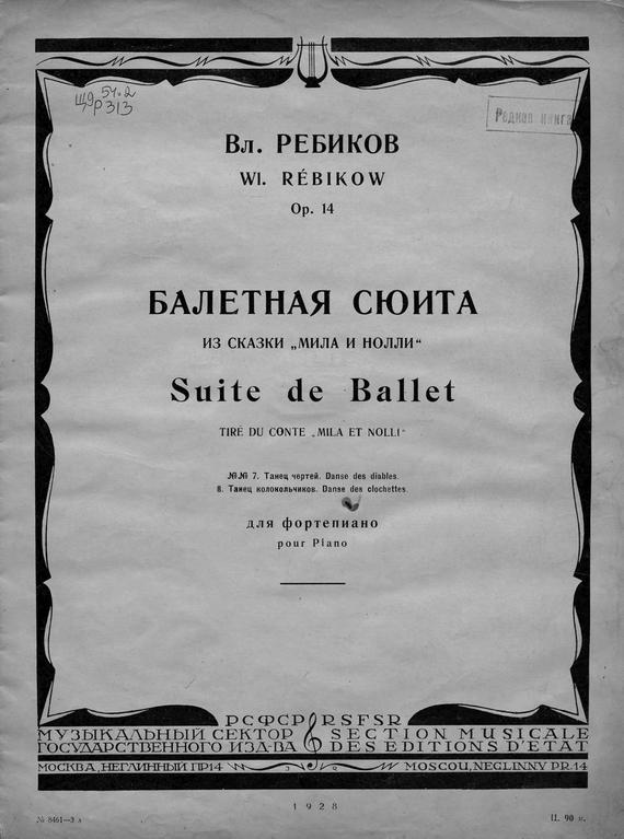 Владимир Иванович Ребиков Балетная сюита из сказки Мила и Нолли
