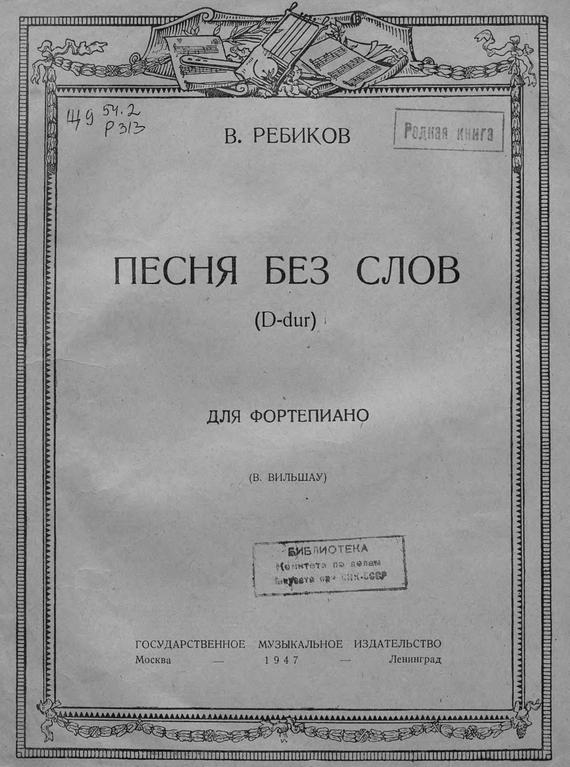 Владимир Иванович Ребиков Песня без слов (D-dur) для фортепиано